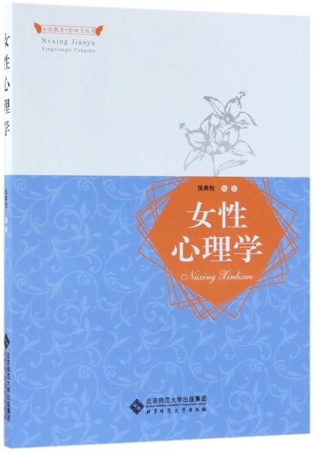 女性心理學/女性教育影響力叢書