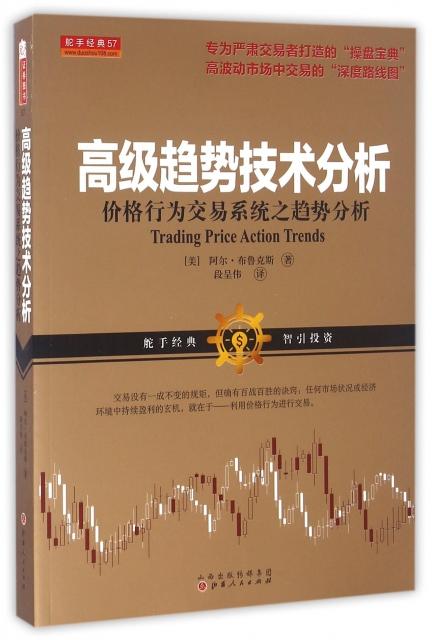 高級趨勢技術分析(價格行為交易繫統之趨勢分析)