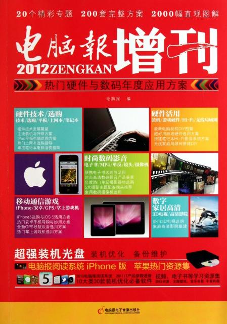 電腦報2012增刊(附光盤熱門硬件與數碼年度應用方案)