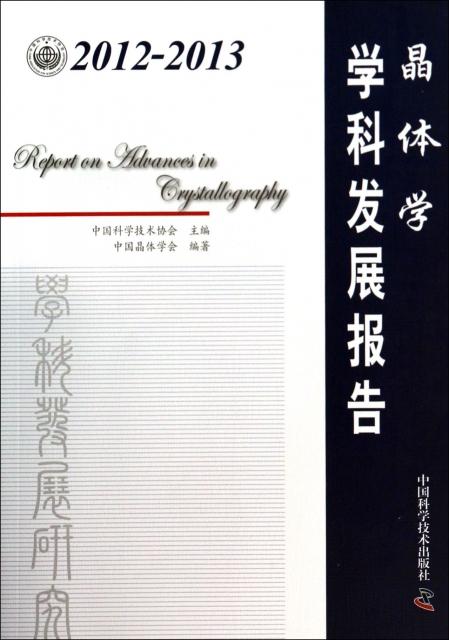 晶體學學科發展報告(2012-2013)