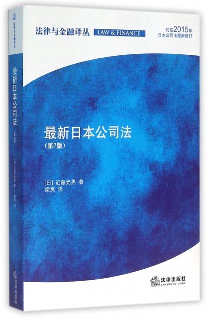 最新日本公司法(第7