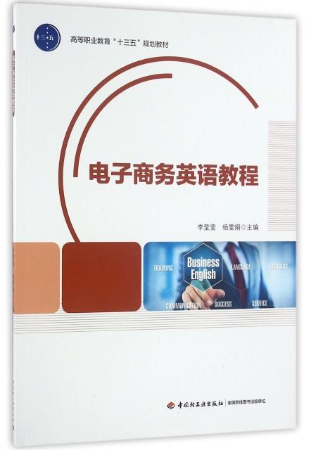 電子商務英語教程(高等職業教育十三五規劃教材)