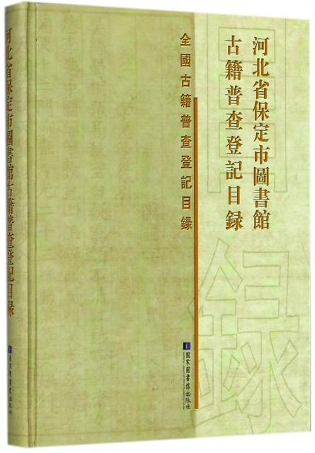 河北省保定市圖書館古