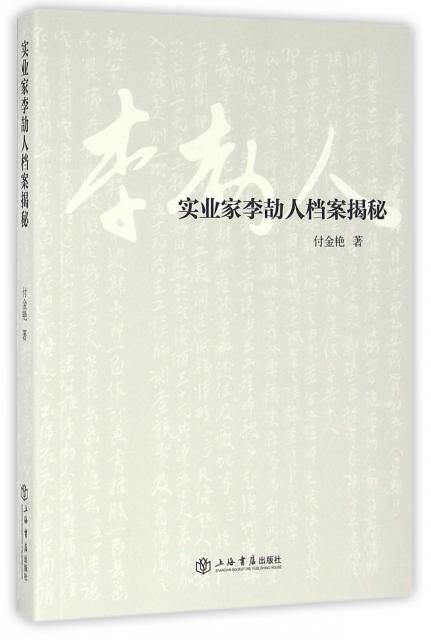 實業家李劼人檔案揭秘
