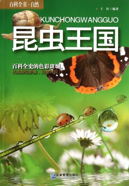 昆蟲王國(百科全書自然)