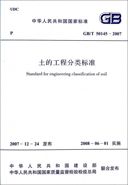 土的工程分類標準(GBT50145-2007)/中華人民共和國國家標準