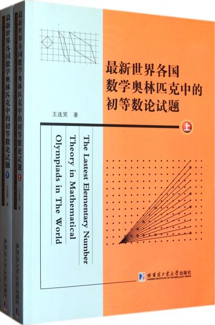 最新世界各國數學奧林匹克中的初等數論試題(上下)