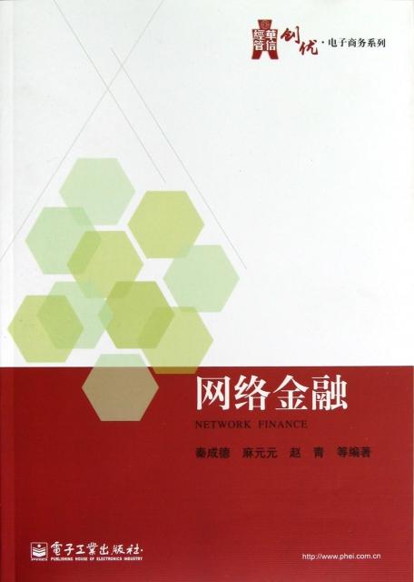 網絡金融/創優電子商