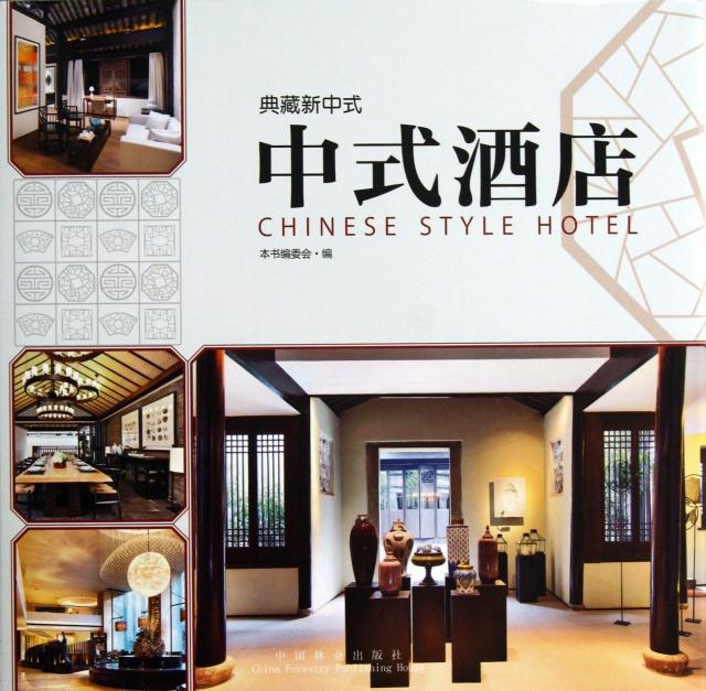 中式酒店(精)/典藏