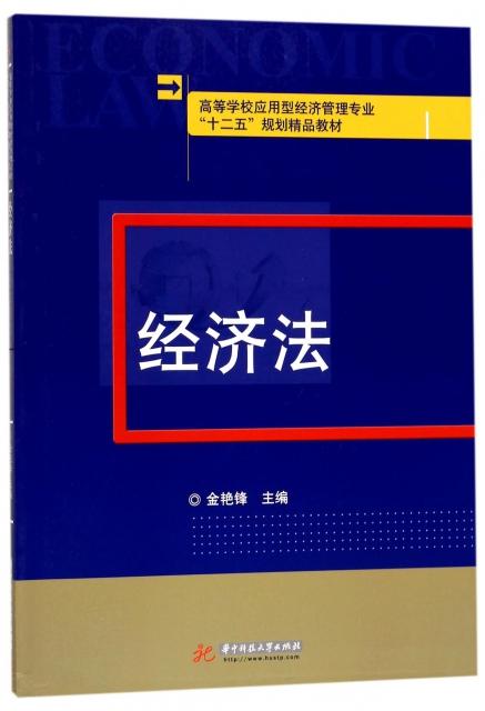 經濟法(高等學校應用
