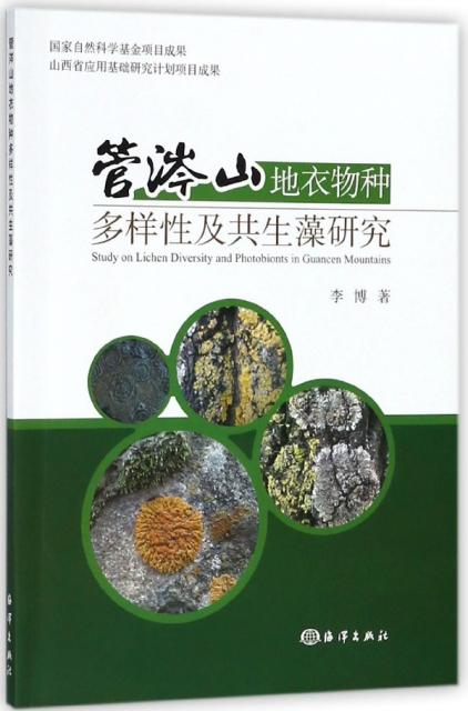 管涔山地衣物種多樣性及共生藻研究