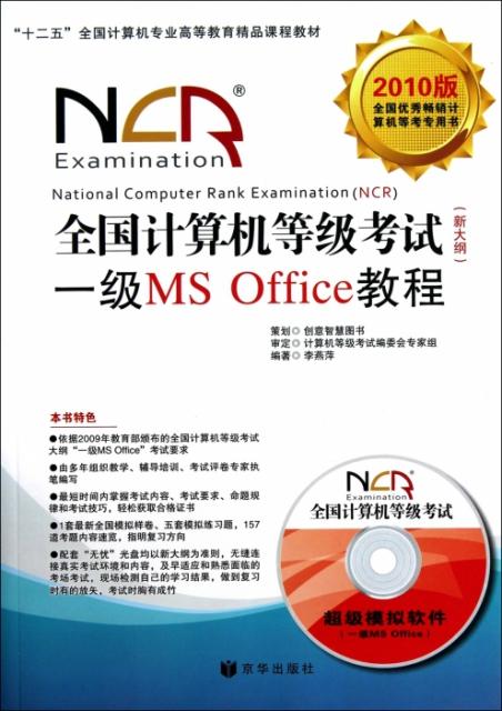 全國計算機等級考試一級MS Office教程(附光盤新大綱2010版十二五全國計算機專業高等教育精品課程教材)