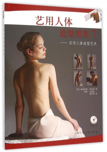 藝用人體造型圖集(附光盤7實用人體造型藝術)
