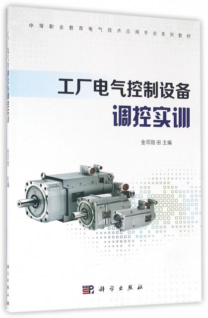 工廠電氣控制設備調控實訓(中等職業教育電氣技術應用專業繫列教材)