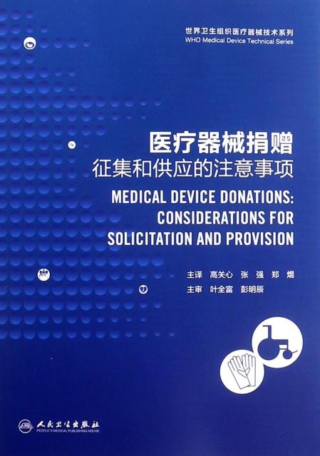 醫療器械捐贈(征集和供應的注意事項)/世界衛生組織醫療器械技術繫列