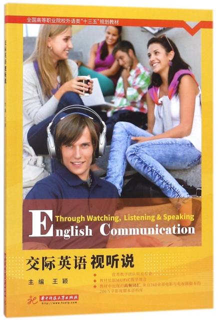 交際英語視聽說(全國高等職業院校外語類十三五規劃教材)
