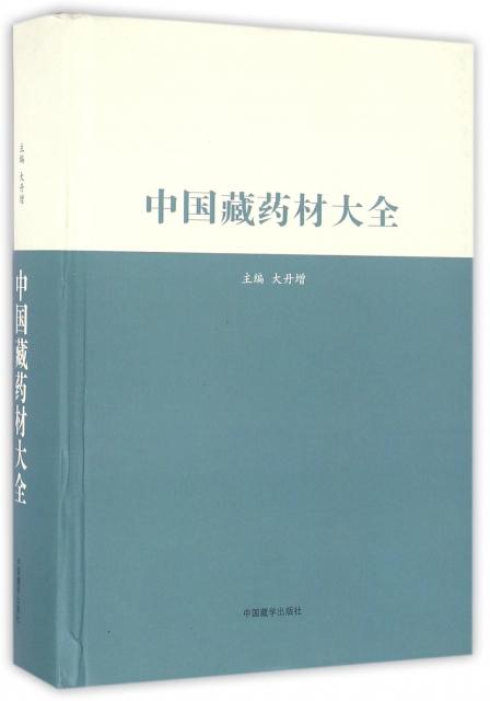 中國藏藥材大全(精)