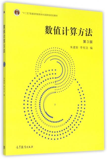數值計算方法(第3版十二五普通高等教育本科國家級規劃教材)