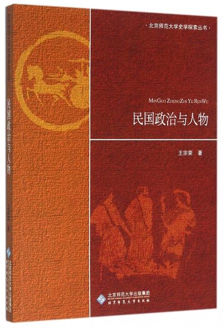 民國政治與人物/北京