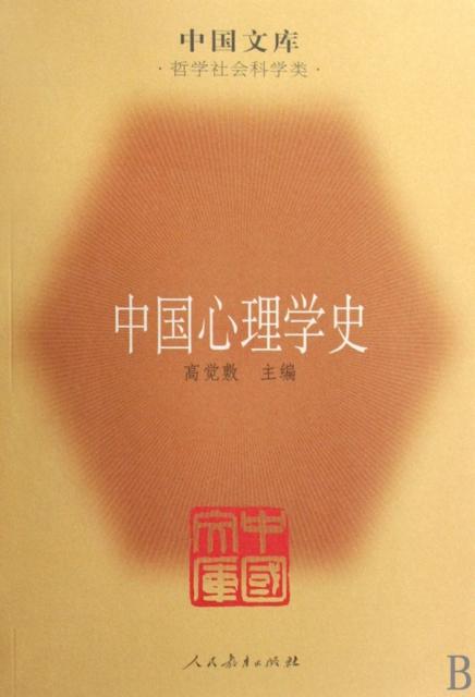 中國心理學史/中國文