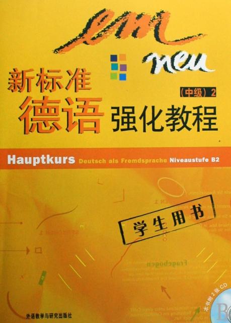 新標準德語強化教程(附光盤學生用書中級2)