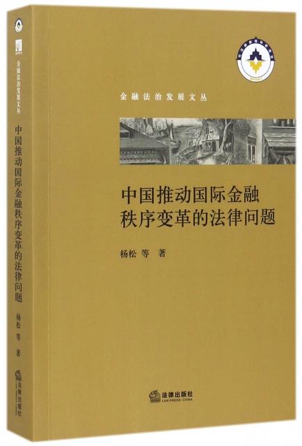 中國推動國際金融秩序變革的法律問題/金融法治發展文叢
