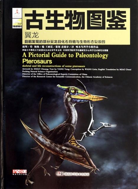 古生物圖鋻(翼龍目前發現的部分翼龍目化石骨骼與生物形態復原圖)(精)
