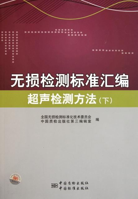 無損檢測標準彙編(超聲檢測方法下)