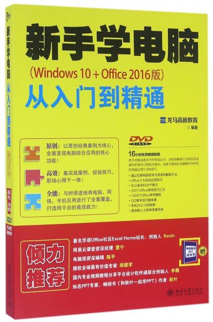 新手學電腦從入門到精通(附光盤Windows10+Office2016版)