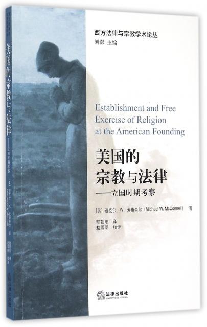 美國的宗教與法律--立國時期考察/西方法律與宗教學術論叢