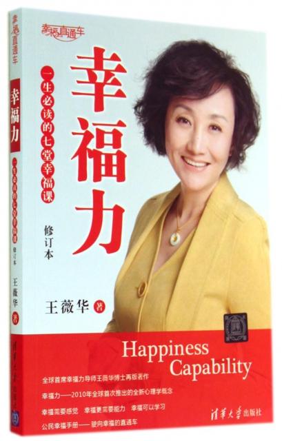 幸福力(一生必讀的七堂幸福課修訂本幸福直通車)