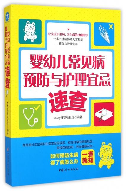 嬰幼兒常見病預防與護理宜忌速查