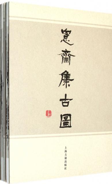 愙齋集古圖箋注(共3