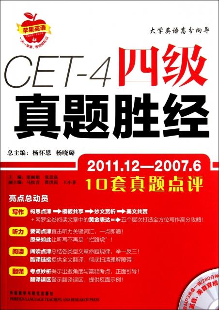 四級真題勝經(附光盤2011.12-2007.6)