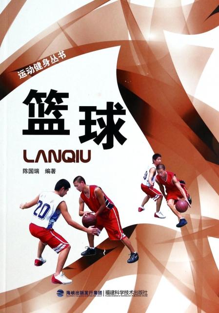 籃球/運動健身叢書