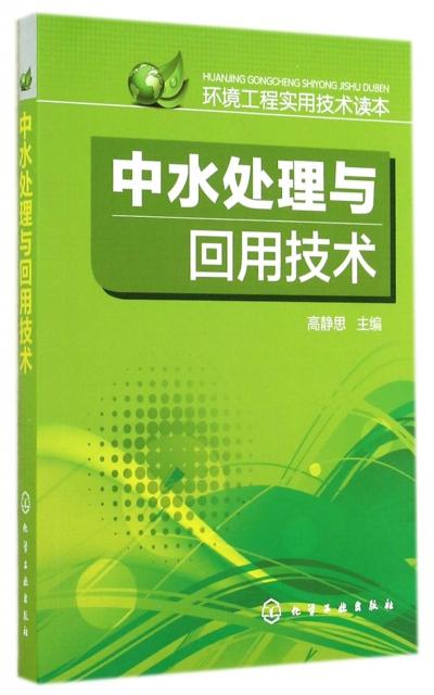 中水處理與回用技術(環境工程實用技術讀本)