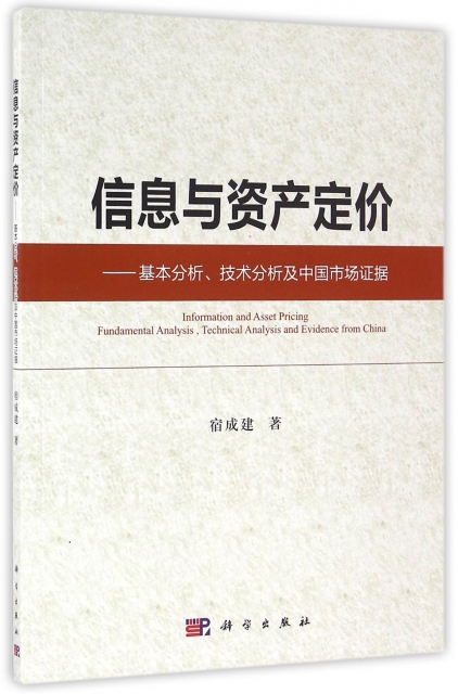 信息與資產定價--基本分析技術分析及中國市場證據