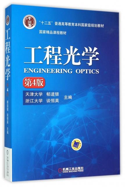 工程光學(第4版十二五普通高等教育本科國家級規劃教材)