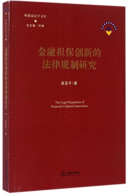 金融擔保創新的法律規制研究/明德商法學文庫