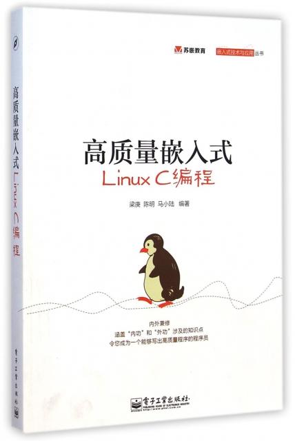 高質量嵌入式Linux C編程/嵌入式技術與應用叢書