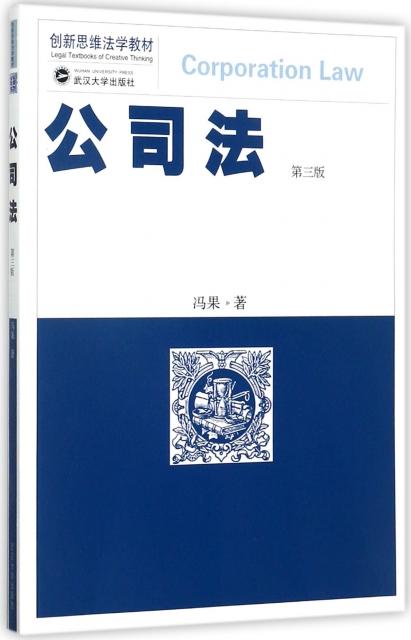 公司法(第3版創新思