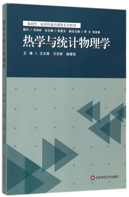 熱學與統計物理學(基礎性拓展性通識課程繫列教材)