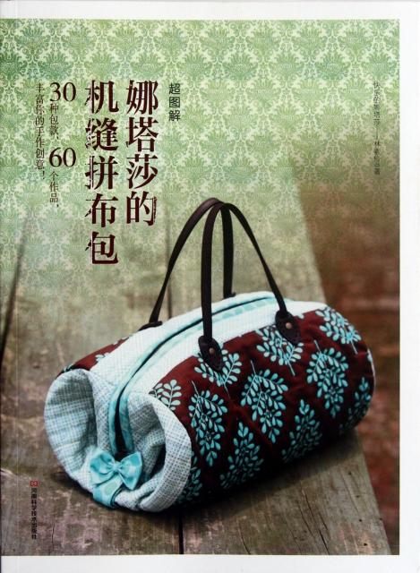 娜塔莎的機縫拼布包(