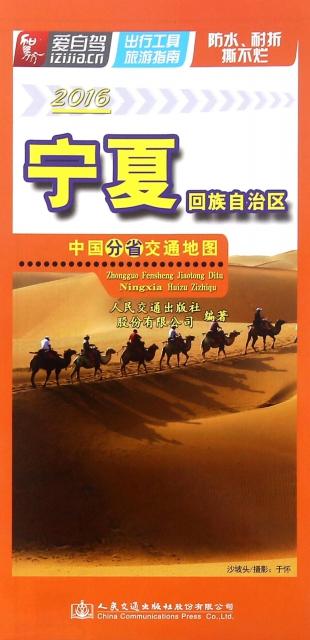 寧夏回族自治區(2016)/中國分省交通地圖