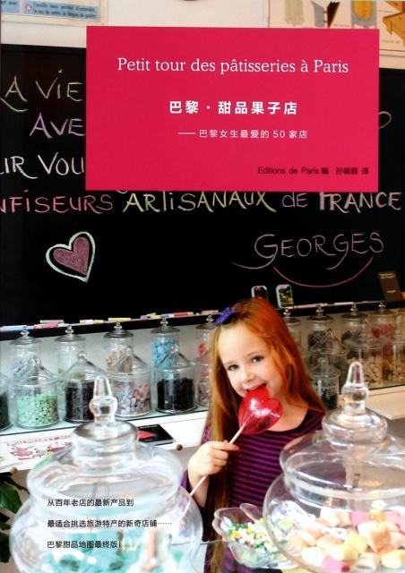 巴黎甜品果子店--巴