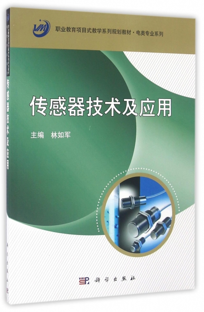 傳感器技術及應用(職業教育項目式教學繫列規劃教材)/電類專業繫列