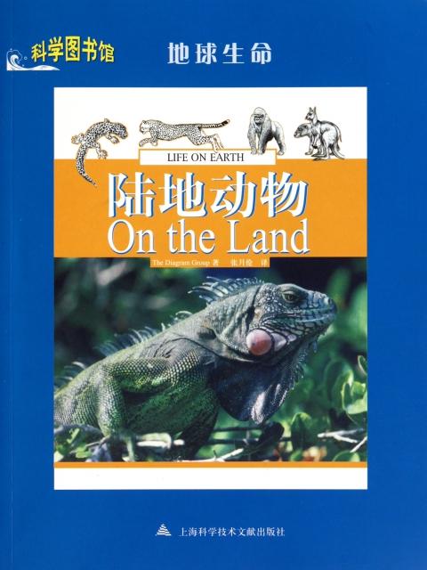 陸地動物/科學圖書館