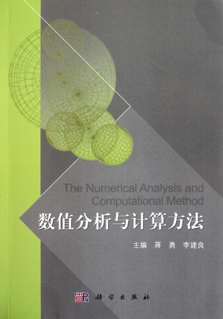 數值分析與計算方法