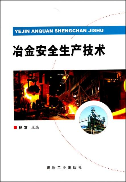 冶金安全生產技術