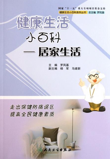 健康生活小百科--居家生活/健康生活小百科繫列叢書